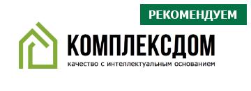 Строительная компания полного цикла КомплексДом